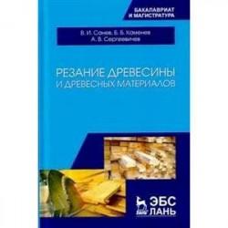 Резание древесины и древесных материалов: Учебник