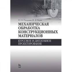 Механическая обработка конструкционных материалов. Курсовое и дипломное проектирование: Учебное пособие.