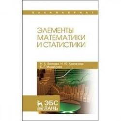 Элементы математики и статистики: Учебное пособие