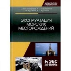 Эксплуатация морских месторождений: Монография