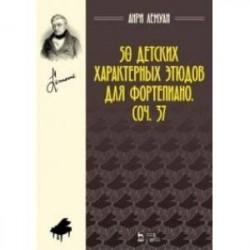 50 детских характерных этюдов для фортепиано. Соч. 37. Ноты