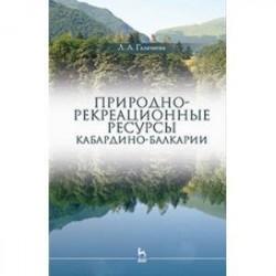Природно-рекреационные ресурсы Кабардино-Балкарии: Монография