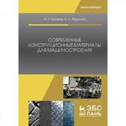 Современные конструкционные материалы для машиностроения: Учебное пособие