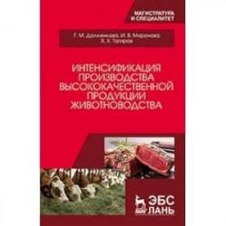Интенсификация производства высококачественной продукции животноводства: Монография