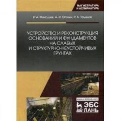Устройство и реконструкция оснований и фундаментов на слабых и структурно-неустойчивых грунтах: Монография