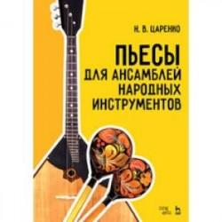 Пьесы для ансамблей народных инструментов. Ноты