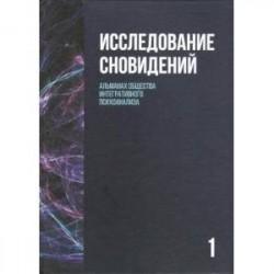 Исследование сновидений-1. Альманах общества интегративного психоанализа