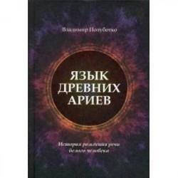 Язык древних ариев. История рождения речи белого человека