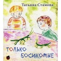 Только Босикомые: стихи для детей