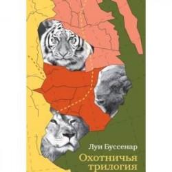 Охотничья трилогия
