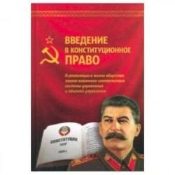 Введение в конституционное право. Внутренний Предиктор СССР