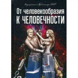 От человекообразия к человечности… Подальше от фрейдизма…. Внутренний Предиктор СССР
