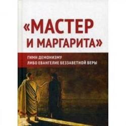 'Мастер и Маргарита'. Гимн демонизму? Либо Евангелие беззаветной веры