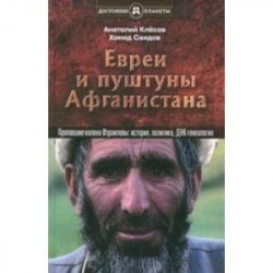 Евреи и пуштуны Афганистана. Пропавшие колена Израилевы. История, политика и ДНК-генеалогия