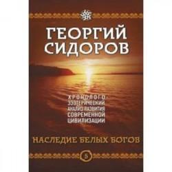 Наследие белых Богов. Хронолого-эзотерический анализ развития современной цивилизации. Кн. 5