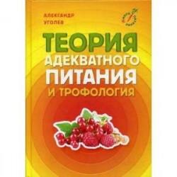 Теория адекватного питания и трофология