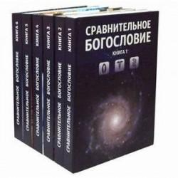 Сравнительное богословие. Учебное пособие (Комплект из 6-ти кн.).