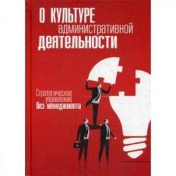 О культуре административной деятельности. Стратегическое управление без менеджмента