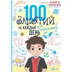 100 занятий для мальчиков на каждый день