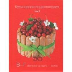 Кулинарная энциклопедия. Том 5