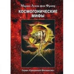 Космогонистические мифы