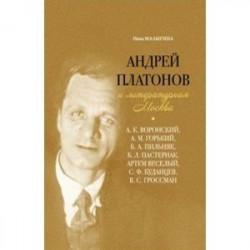 Андрей Платонов и литературная Москва