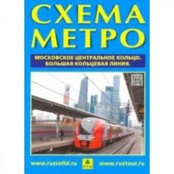 Схема метро. МЦК + календарь 2019 год. Буклет
