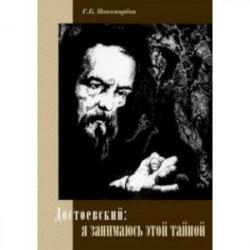 Достоевский: я занимаюсь этой тайной
