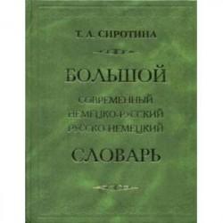 Большой современный немецко-русский руско-немецкий словарь. 160 000 слов