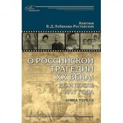 О российской трагедии XX века: До и после 1917 года. Воспоминания матери. В 2-х томах