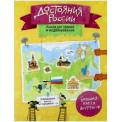 Достояния России. Книга для чтения и моделирования