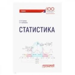 Статистика. Учебник для вузов