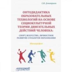 Онтодидактика образовательных технологий на основе социокультурной теории двигательных действий