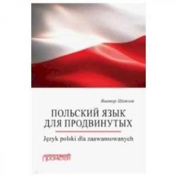 Польский язык для продвинутых