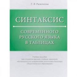 Синтаксис современного русского языка в таблицах. Учебное пособие