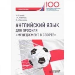 Английский язык для профиля 'Менеджмент в спорте'. Учебное пособие для студентов 1 курса