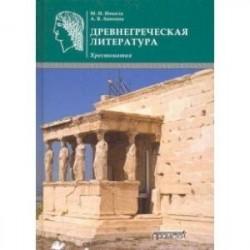 Древнегреческая литература. Хрестоматия