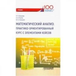 Математический анализ. Практико-ориентированный курс с элементами кейсов. Учебник для бакалавриата