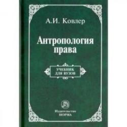 Антропология права