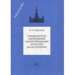 Юридическое образование и юриспруденция в России в XVIII столетии. Учебное пособие