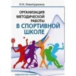 Организация методической работы в спортивной школе. Учебно-методическое пособие