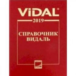 Справочник Видаль 2019. Лекарственные препараты в России