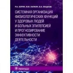 Системная организация физиологических функций у здоровых людей и больных эпилепсией и прогнозирование эффективности