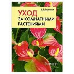Уход за комнатными растениями.Карманное издание