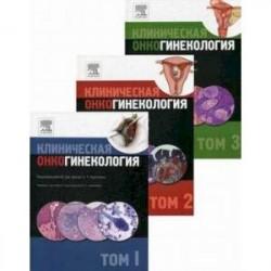 Клиническая онкогинекология. В 3-х томах