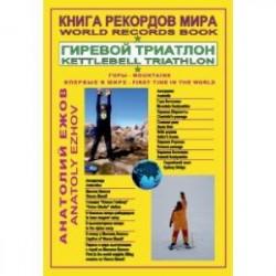 Книга рекордов мира. Гиревой триатлон. Горы. Костюшко (Австралия). Массив Винсон. Впервые в мире