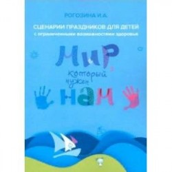 Мир, который нужен нам. Сборник сценариев календарных и народных праздников для детей с ОВЗ