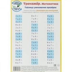 Математика. Таблица умножения. Тренажер, А5