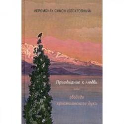 Приобщение к любви или свобода христианского духа