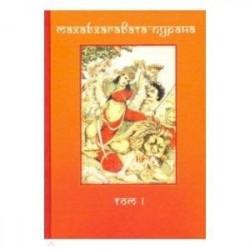 Махабхагавата-пурана. В 2-х томах